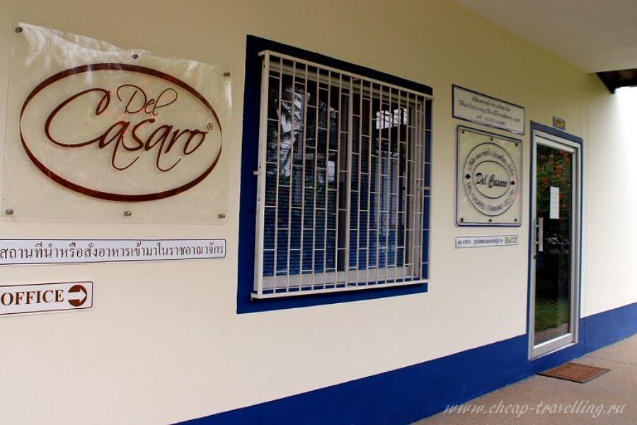 офис и магазин сыроварни