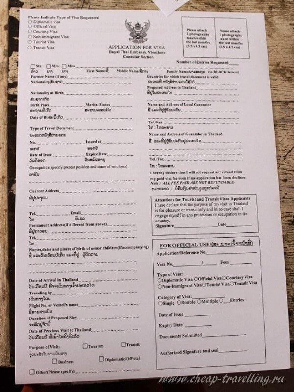Образец Бланк заявление на визу