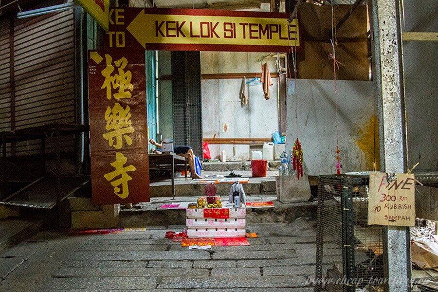 Храмовый комплекс Kek Lok Si