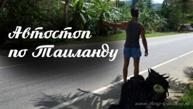 Фото Автостоп в Таиланде: 7 практических тезисов