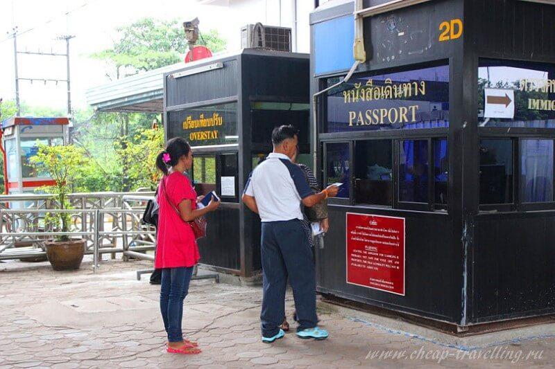 Пункт паспортного контроля