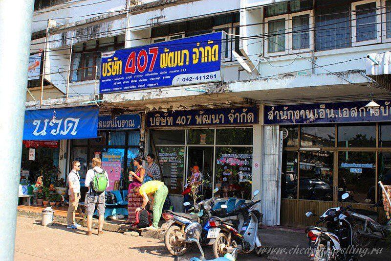 Касса на автовокзале в Нонгкхай