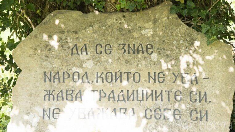 надпись на болгарском языке