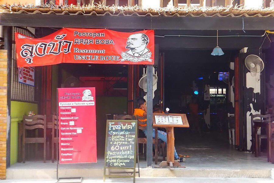Кафе в Паттайе