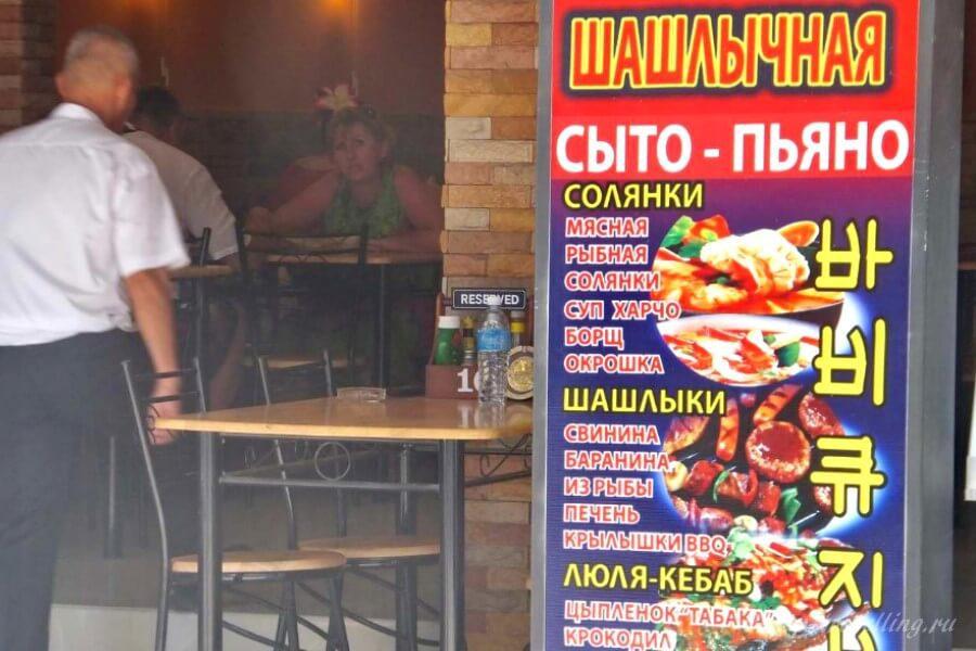 Русское кафе в Паттайе